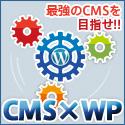 WordPressのプラグイン販売サイト CMS×WP